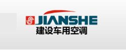 重庆建设车用空调器有限责任公司