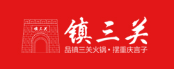 重庆镇三关餐饮文化有限公司